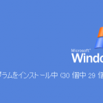 Windows Update がフリーズ