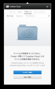 Creative Cloud 同期