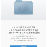 Adobe CC ファイル同期