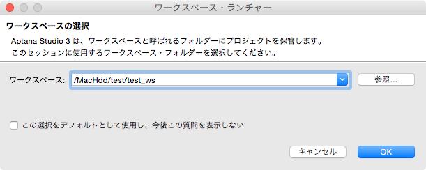 Aptana Studio 3 ダイアログが日本語に。