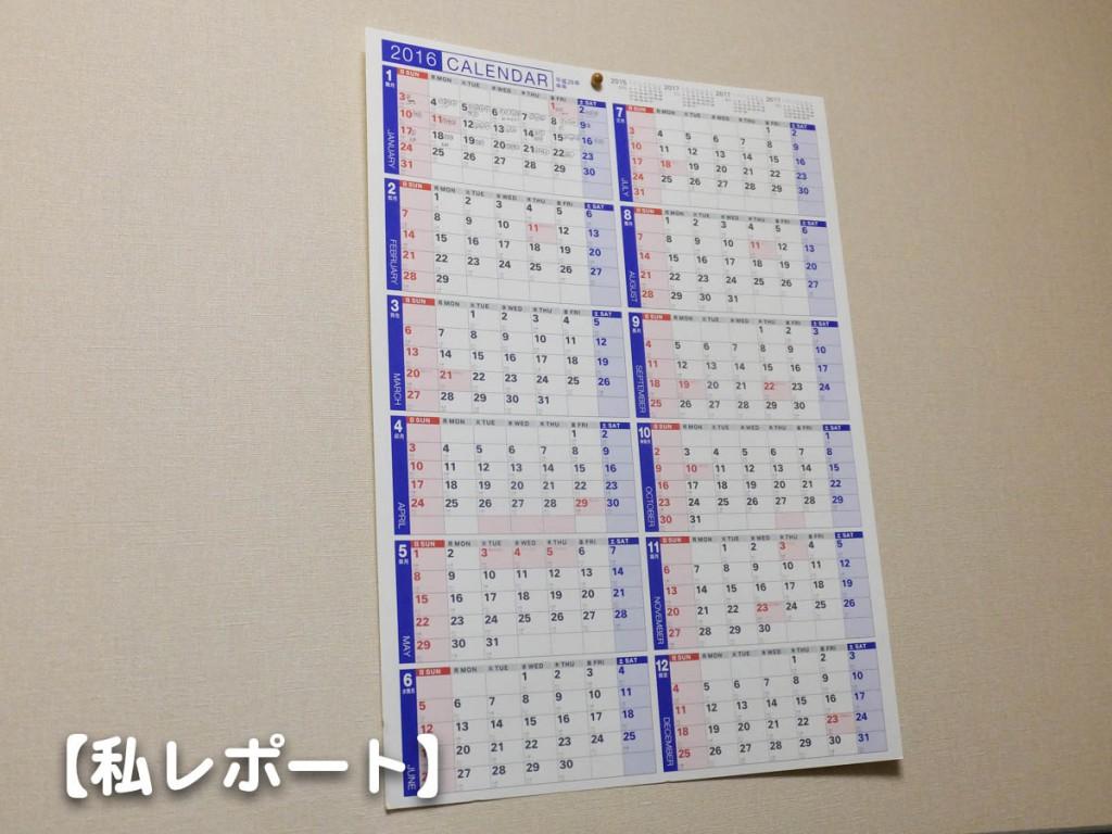 A2サイズで一年間が一度に見れるカレンダー