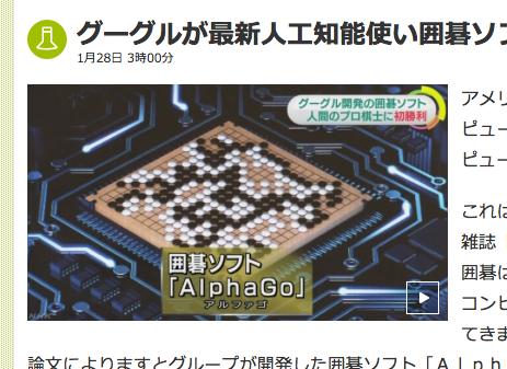 Googleの囲碁ソフト「AlphaGo」